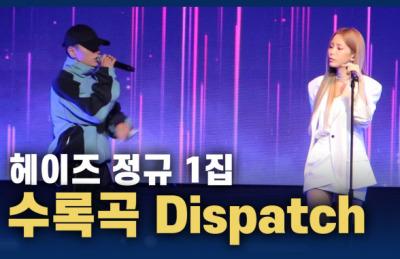 [영상] 헤이즈X쌈디, 음원 강자들 뭉쳤다…정규 1집 수록곡 '디스패치(Dispatch)'