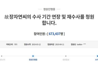 '장자연 사건 재수사' 靑 국민청원, 이틀만에 70만 육박