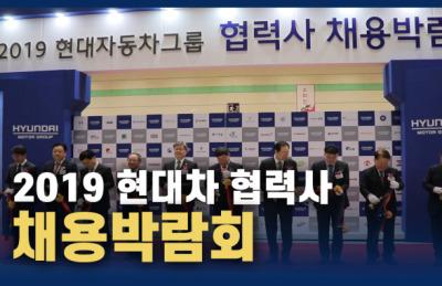 [영상] '2019 현대자동차 협력사 채용박람회'...전국 5개 지역 순차적 개최