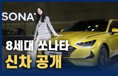 [영상] '국민차에서 오빠차로'…완벽 진화한 '신형 쏘나타' 공개