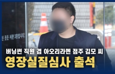 [영상] 버닝썬 직원 겸 아오리라멘 점주인 김모 씨 영장실질심사 출석