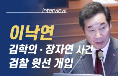 """[영상] 이낙연 """"김학의•장자연 사건, 검찰 윗선 개입 가능성 높아"""""""