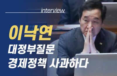 """[영상] 이낙연 """"경제정책 후유증 반성하고 있다"""""""
