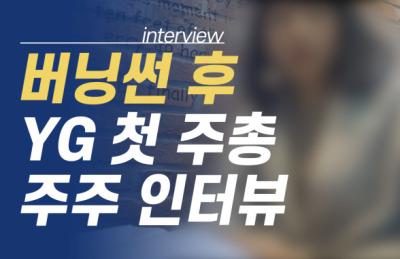 [영상] '버닝썬' 사건 후 첫 주주총회…YG 소액주주 인터뷰