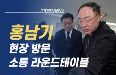 """[영상] 홍남기 """"고용 문제 어깨 무거워…30~40대 맞춤 일자리 정책 지원할 것"""""""