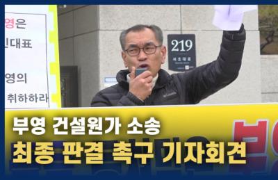 """[영상] 부영연대 """"부영 이중근 회장 즉각 재구속하라"""""""