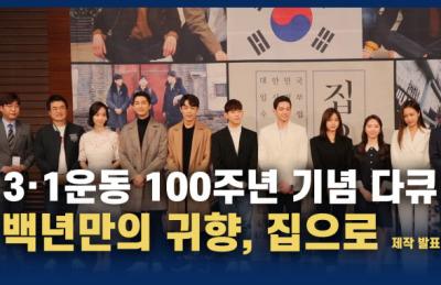 [영상] 3·1운동 100주년 예능 다큐 '백년 만의 귀향, 집으로' 제작 발표회