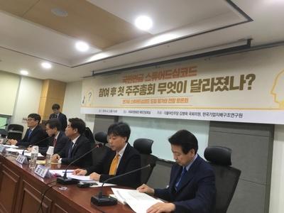 """""""주총 변화 이끈 국민연금, 독립성 강화가 향후 과제""""(종합)"""