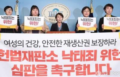 [심층분석] '낙태죄 폐지' 1호 법안은...정의당, 임신 12주 내 허용 추진