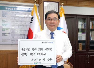 허성무 창원시장, 포항지진 특별법 지지 챌린지 동참