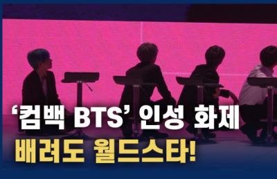 [영상] '컴백 BTS' 빛나는 인성 화제…'배려도 월드스타!'