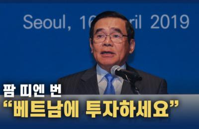 [영상] 팜 띠엔 번