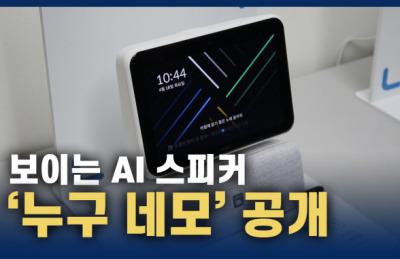[영상] SKT, 보이는 AI 스피커 '누구 네모' 공개