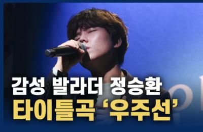 [영상] 봄이면 생각나는 감성 발라더…정승환 컴백 타이틀곡 '우주선' 무대