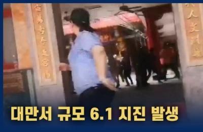 [영상] 대만서 규모 6.1 지진 발생...中 본토서도 진동 감지