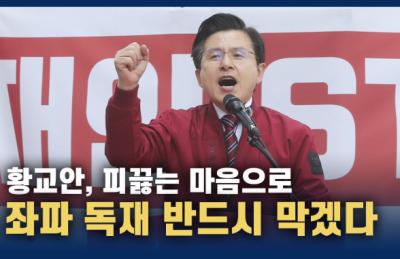 """[영상] 황교안 """"피끓는 마음으로 나와…선봉에 서서 좌파 독재 막겠다"""""""