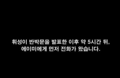 [영상] 가수 휘성 측, 에이미와 통화 내용 공개
