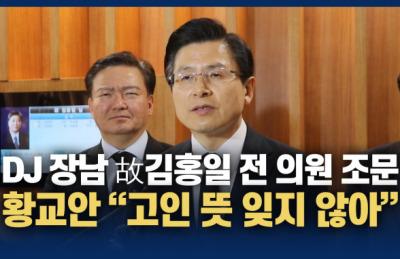 """[영상] 황교안, 'DJ 장남' 故 김홍일 조문 """"화합 향한 고인 뜻 잊지 않아"""""""