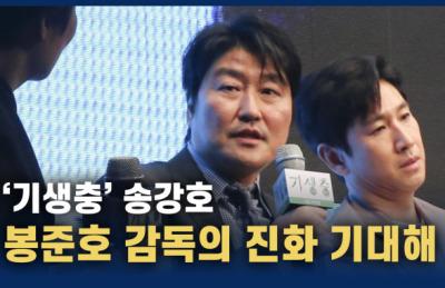 """[영상] '기생충' 송강호 """"'살인의 추억' 때와 비슷한 느낌…봉준호의 진화 기대해"""""""