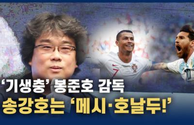 """[영상] '기생충' 봉준호 감독 """"송강호는 영화계의 메시·호날두!"""""""