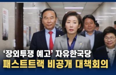 [영상] '패스트트랙 저지' 대책회의 출석하는 자유한국당 의원들