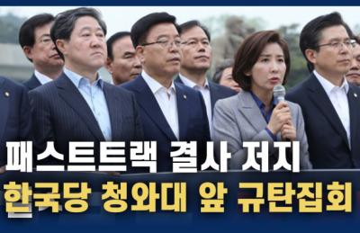 """[영상] 청와대로 향한 자유한국당 """"패스트트랙 중단하라!"""""""