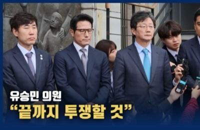 """[영상] 유승민 """"끝까지 투쟁해서 사개특위 막겠다"""""""
