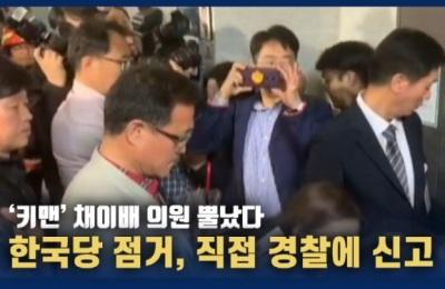 [영상] '사개특위 위원' 채이배, 의원실 점거한 한국당 의원들 경찰 신고
