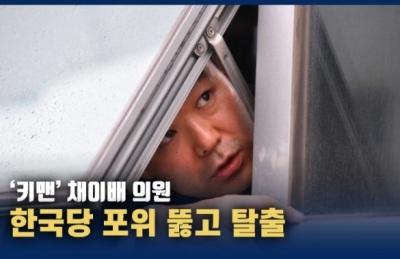 [영상] '6시간 만에 탈출' 채이배, 본청 운영위원실 입장