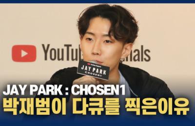 [영상] 박재범이 다큐멘터리 'Jay Park:Chosen1'을 찍게 된 이유