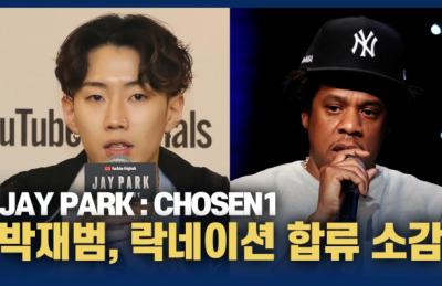 """[영상] 박재범, 비욘세 남편 제이지 레이블 합류 소감 """"아직 나댈 짬 안돼 아쉬워"""""""