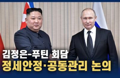 [영상] '힘을 합치면 산도 옮길 수 있다' 북-러 비핵화 우호 및 연대 강화 논의