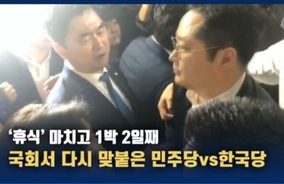 [영상] 자정 넘겨 다시 맞붙은 민주당 vs 한국당
