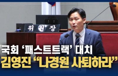 """[영상] 김영진 의원 """"부잣집 딸 땡깡 못 받아줘…나경원 사퇴하라"""""""