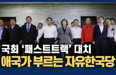 [영상] 본청 의안실 앞에서 애국가 부르는 자유한국당 의원들