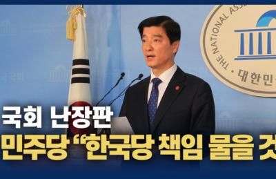 """[영상] 더불어민주당 """"무법천지 국회, 채증하여 의법 조치"""""""
