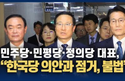 """[영상] 3당 원내대표 """"자유한국당 의안과 점거는 불법"""""""