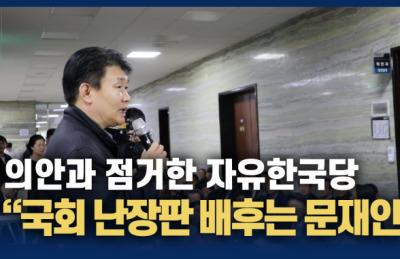 """[영상] 의안과 점거한 자유한국당 """"국회 난장판 배후는 문대통령"""""""