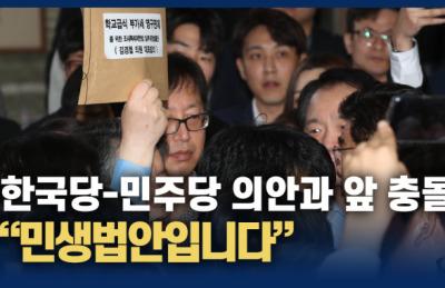 """[영상] 국회 의안과 앞 여야 충돌…민주당 """"민생법안도 접수 못하나"""""""