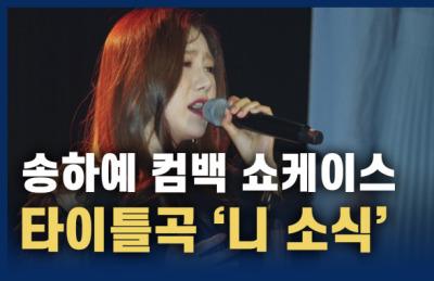 [영상] 'OST 여왕' 송하예의 애절한 발라드 '니 소식' 무대