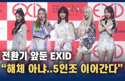 """[영상] 퇴사 앞둔 EXID 하니·정화 """"팀 해체 아니다! 걱정 NO"""""""