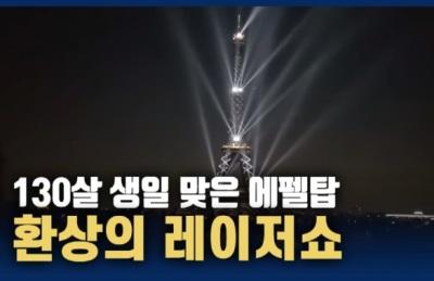 [영상] 130살 생일 맞은 에펠탑 '환상의 레이저 쇼'