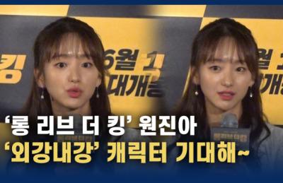 """[영상] '롱 리브 더 킹' 원진아 """"외강내강 캐릭터 기대해주세요~"""""""