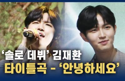 [영상] '감성 자극' 보컬 김재환의 솔로 데뷔곡 '안녕하세요'