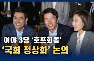 [영상] 여야3당 '호프회동', 맥주잔 부딪치며 국회 정상화 논의