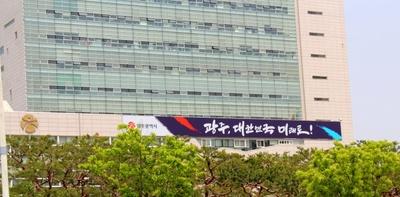 광주시, 지역대학 연계해 '광주형일자리' 전문인력 양성