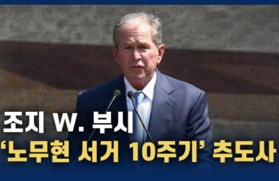 """[영상] 부시 """"노 전 대통령의 인권 비전, 북한에게도 전달되길"""""""