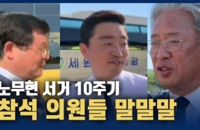 [영상] 노무현 서거 10주기 참석 의원들의 '말말말'