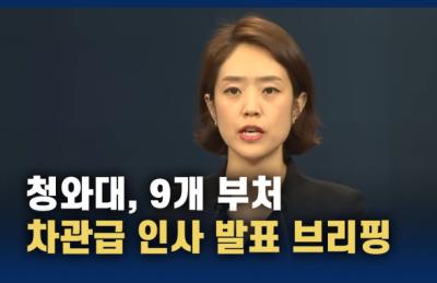 [영상] 청와대, 9개 부처 차관급 인사 발표