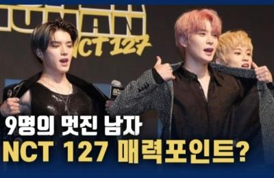 [영상] 9명의 멋진 남자 'NCT 127' 컴백...그들만의 매력포인트?